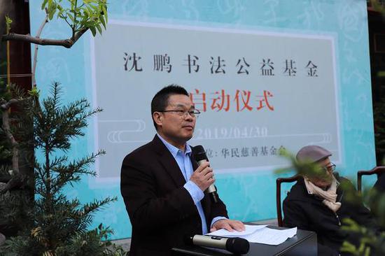 """中国故事杂志社社长、""""沈鹏书法公益基金""""项目执行人 魏驾雾先生 介绍""""沈鹏书法公益基金""""的相关情况。"""
