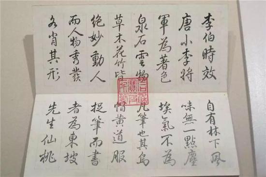乾隆帝 临米芾西园雅集图记卷