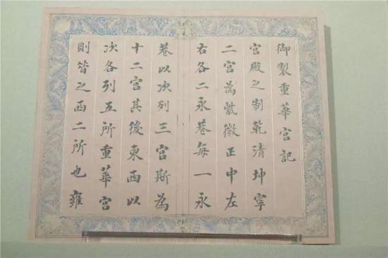 刘墉 书乾隆御制重华宫记册