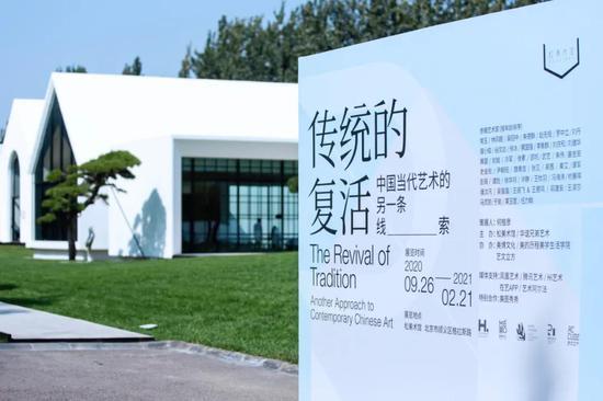 传统的复活 中国当代艺术的另一条线索正式开幕