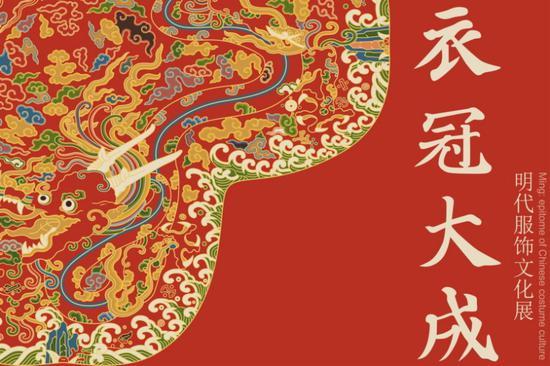 """""""衣冠大成——明代服饰文化展""""这些天正在山东博物馆对外展示"""