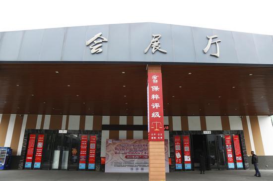 首届全国(绍兴)钱币交流会4月17日正式开幕