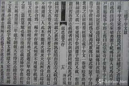 杨以增《三续千字文跋》