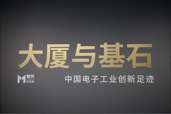 """""""大厦与基石——中国电子工业的创新足迹"""""""