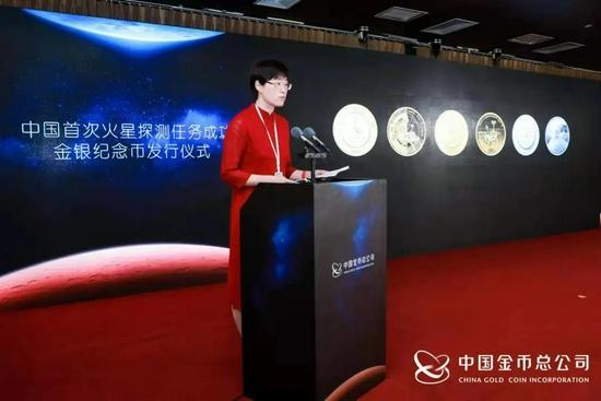 中国首次火星探测任务成功金银纪念币发行