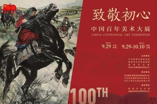 致敬初心——中國百年美術大展