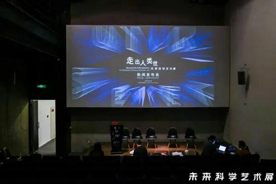 """""""走出人類世""""未來科學藝術展將于11月登陸北京"""