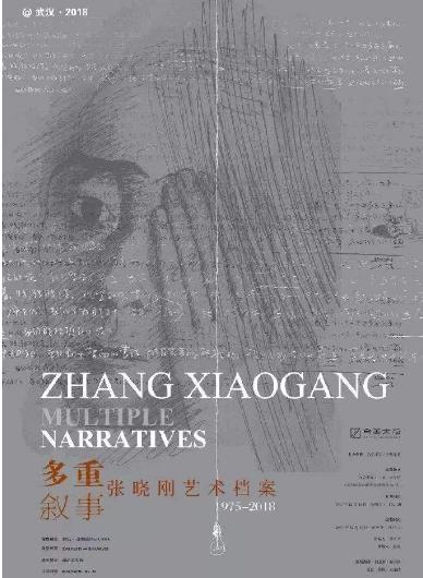 展览名称:多重叙事:张晓刚艺术档案