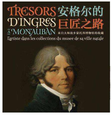 展览名称:安格尔的巨匠之路——来自大师故乡蒙托邦博物馆的收藏