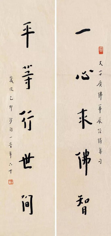一心平等五言联(1939)