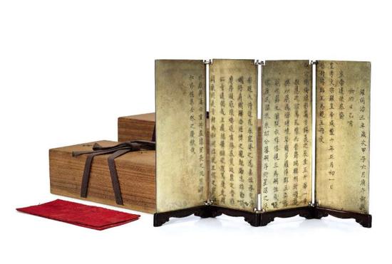 拍品编号 550 清同治三年(1864年) 惇郡王奕誴封亲王镀金银册