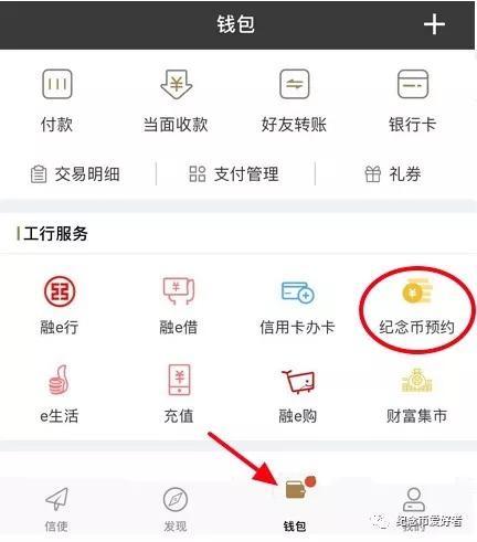 二、工银融e行app