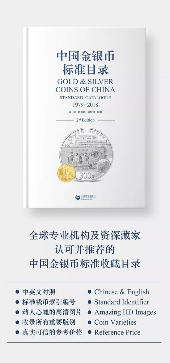 中国金银币标准目录