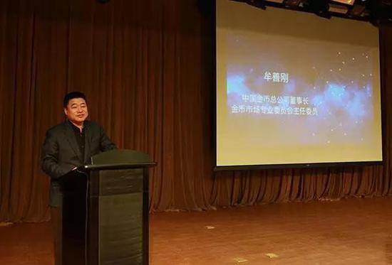 中国金币总公司董事长、金币市场专委会主任委员牟善刚作总结讲话