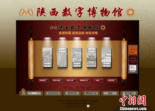 陕西数字博物馆网页。 陕西省文物局 摄