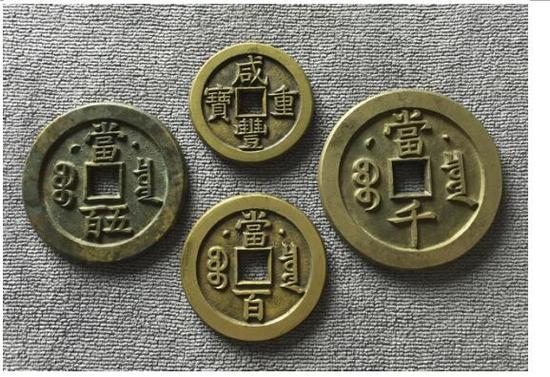 〈图三〉流散在日本的顶级(未使用)咸丰母钱三枚,被林志坚先生重金拍卖购回国内