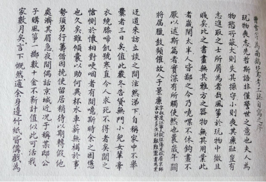 《南鹞北鸢考工志》曹公自序抄件(部分)