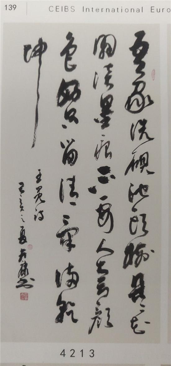俞富康书法作品《墨梅》以9.9万元成功成交