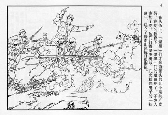 《铁道游击队》