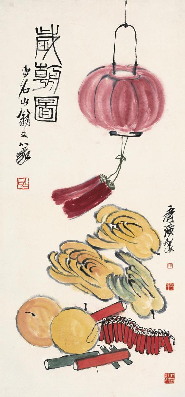 齐白石 《岁朝图》118.5×55cm 纸本设色 无年款 北京画院藏