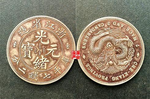 """七、戊申大清银币""""吉""""字库平一两(小直径版一两)"""