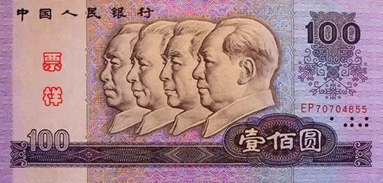 100元券两种(80版、90版)