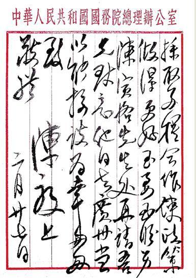陈毅与龙榆生的手札