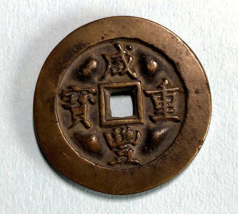 出谱的宝福局咸丰重宝当五:缘计重二钱五分-纪念币收藏