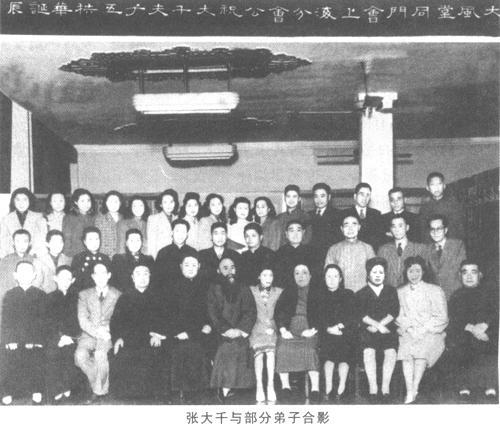 图18.1948年大风堂同门会上海分会公祝大千夫子五十大寿合影留念(右七张大千,右三李秋君)
