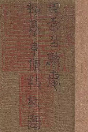 画卷右上方有李公麟篆书:臣李公麟奉敕摹韦偃牧放图