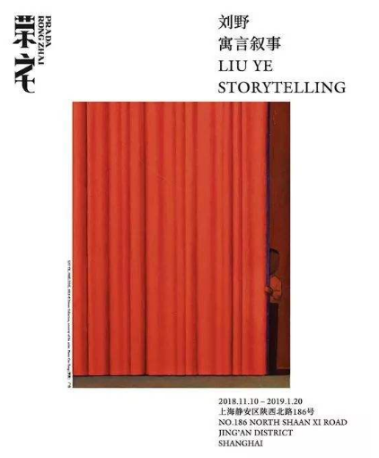 展览名称:刘野——寓言叙事