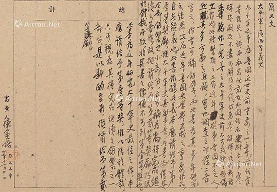 陈寅恪《评简又文著作》1944年作