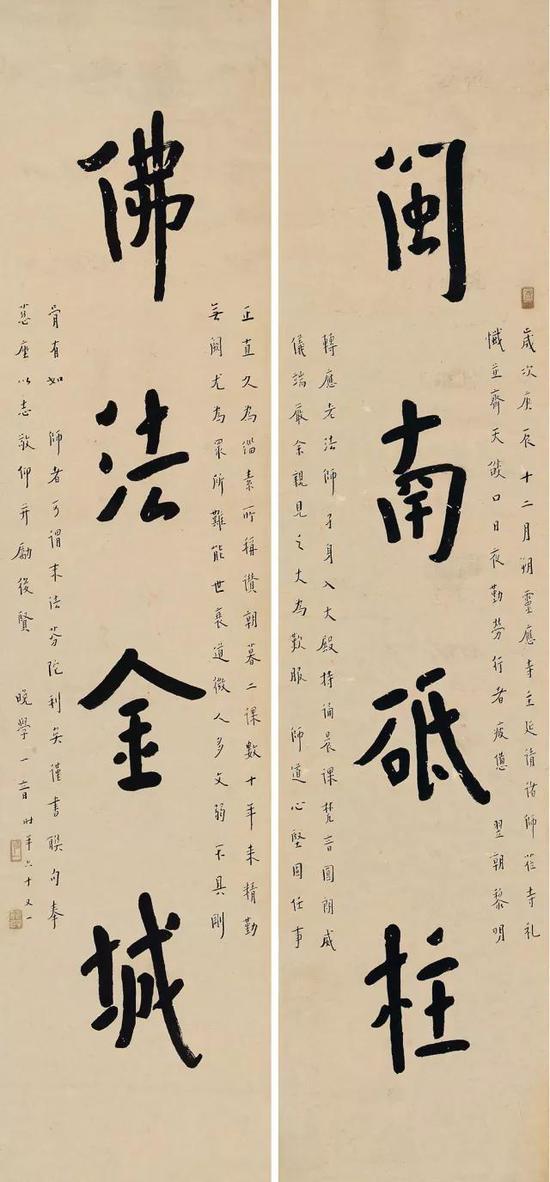 闽南佛法四言联(1940)