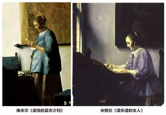 维米尔的《读信的蓝衣少妇》和米格伦的《读乐谱的女人》