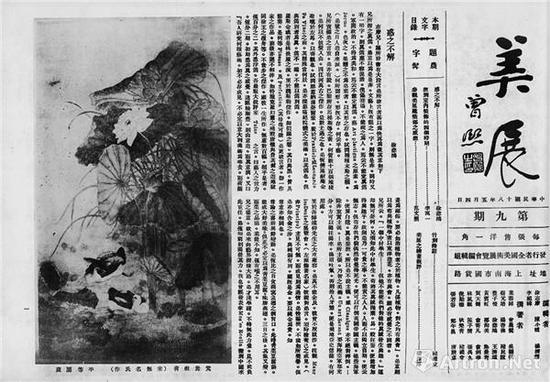 附图5.1929年曾熙为全国第一届美展特刊第九期题写刊名