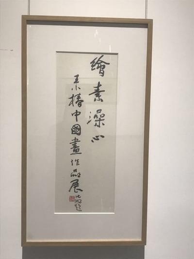 展览名称由沈鹏先生题名