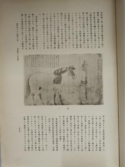 《国华》杂志所载中川忠顺文章