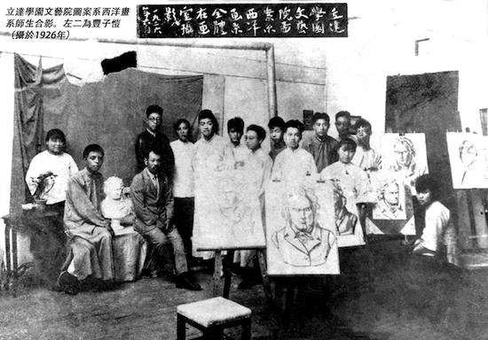 1926年,丰子恺(左二)在立达学园教图画。