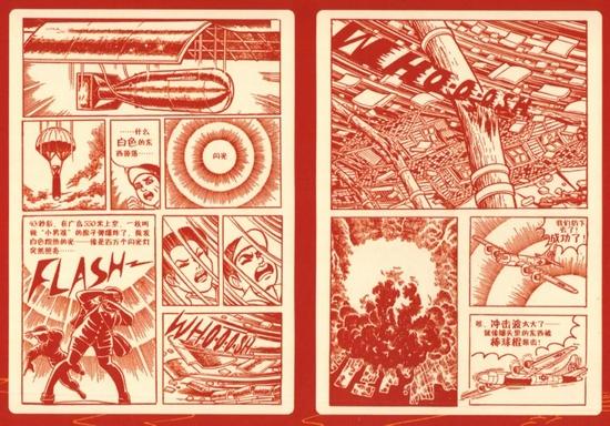 日本漫画《赤足小子》选