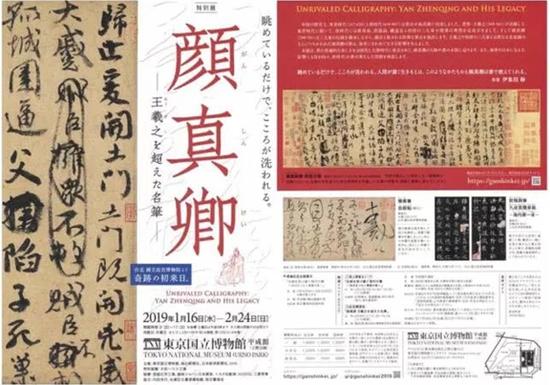 """东京""""颜真卿:超越王羲之的名笔""""特展的宣传版面"""