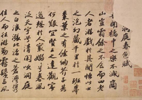 苏轼,《洞庭春色.中山松醪二赋(卷)》,局部