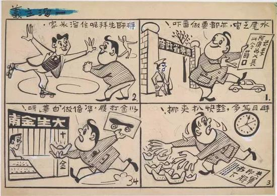 每日完漫画阿庚一溜主义 / 28×40cm / 1949年02月10日