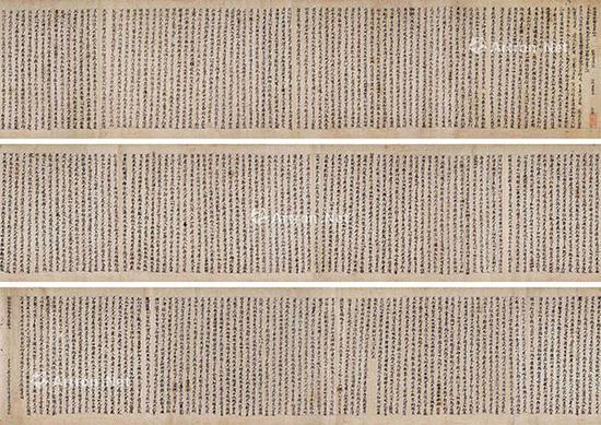 唐大中十年写本《智惠山 瑜伽师地论卷第卅三》
