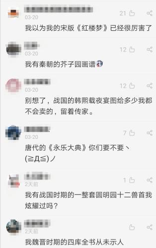 来源:网友评论截图