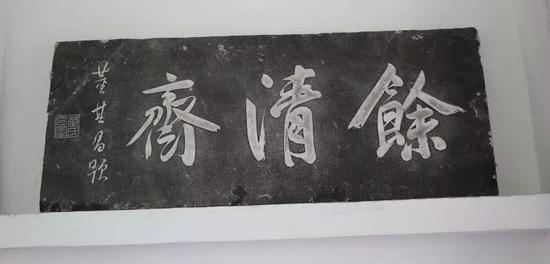 """董其昌题写的""""余清斋""""匾额"""