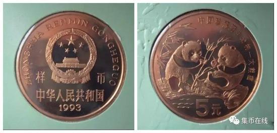中国珍稀野生动物大熊猫精制样币