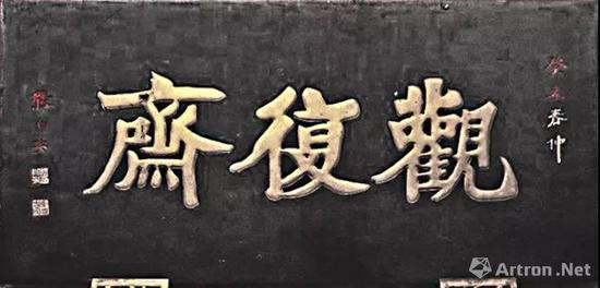 张伯英所题匾额