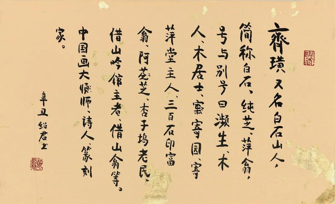 展览推荐   郎绍君书写:齐白石研究拾零