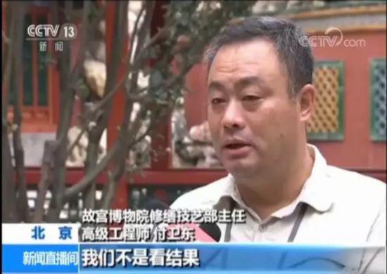 故宫博物院修缮技艺部主任、高级工程师付卫东称