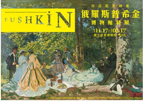 展览名称:悠游风景绘画:俄罗斯普希金博物馆特展